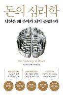 돈의 심리학 Pdf/ePub eBook