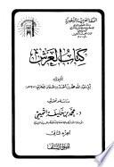 كتاب العرش - ج 2