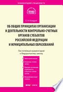 Комментарий к Федеральному закону от 7 февраля 2011 г. No 6-ФЗ «Об общих принципах организации и деятельности контрольно-счетных органов субъектов Российской Федерации и муниципальных образований» (постатейный)
