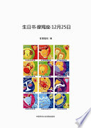 生日书-摩羯座-12.25