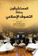 المستشرقون ونشأة التصوف الإسلامي = Orientalists and Sufism