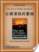 The Art of Public Speaking (公開演說的藝術)