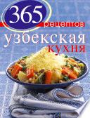 365 рецептов узбекской кухни