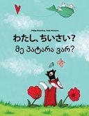 Watashi  Chisai  Me Patara Var