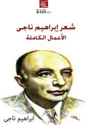 شعر إبراهيم ناجي Pdf