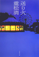 Cover image of 送り火