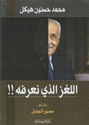 محمد حسنين هيكل .. اللغز الذي نعرفه!! [Pdf/ePub] eBook