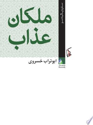 Download Malekane Azab Free Books - Books