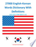27000 English Korean Words Dictionary With Definitions