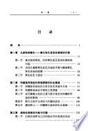 湖湘文化与湖南的尊孔读经, 1927-1937
