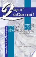 Read Online உஷார்! உள்ளே பார்! / Ushaar! Ullae Paar! For Free