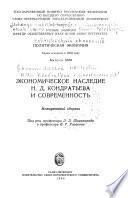 Экономическое наследие Н.Д. Кондратьева и современность