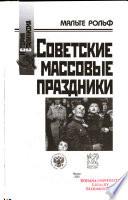 Советские массовые праздники