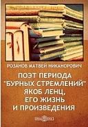 Ученые записки Императорского Московского Университета [Pdf/ePub] eBook