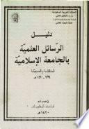 دليل الرسائل العلمية بالجامعة الإسلامية