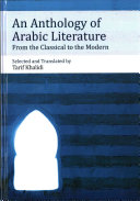 An Anthology of Arabic Literature