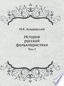 История русской фольклористики