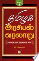 தமிழக அரசியல் வரலாறு - பாகம் - 1 / Tamilaga Arasiyal Varalaru - Part - 1