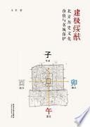 建极绥猷:北京历史文化价值与名城保护