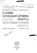 Bulletin de la Société chimique, Belgrade