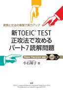 新TOEIC Test正攻法で攻めるパート7読解問題