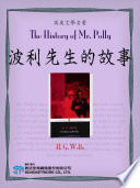 Free The History of Mr. Polly (波利先生的故事) Read Online