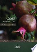 النبات في القرآن الكريم