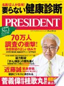 PRESIDENT (プレジデント) 2020年 10/30号 [雑誌]
