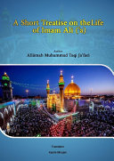 A Short Treatise on the Life of Imam Ali ('a)
