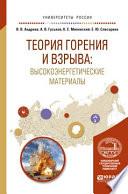 Теория горения и взрыва: высокоэнергетические материалы. Учебное пособие для вузов