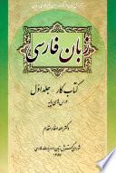 زبان فارسی - کتاب کار