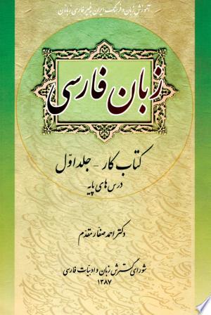 Download زبان فارسی - کتاب کار Free Books - Read Books