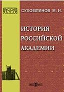 Pdf История Российской академии наук Telecharger