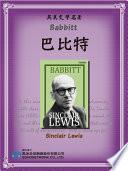 Read Online Babbitt (巴比特) For Free
