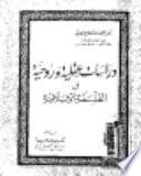 دراسات عقلية و روحية فى الفلسفة الاسلامية