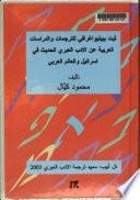 ثبت بيبليواغرافي للترجمات والدراسات العربية عن الادب العبري الحديث في اسرائيل والعالم العربي