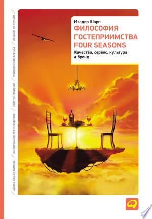 Download Философия гостеприимства Four Seasons Free Books - All About Books