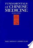 """Fundamentals of Chinese Medicine"" by Nigel Wiseman, Andrew Ellis"
