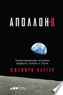 «Аполлон-8»: Захватывающая история первого полета к Луне