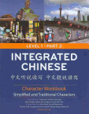 Integrated Chinese, Level 1: Character Workbook; Simplified and ...