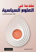 مقدمة في العلوم السياسية Political Science Pdf/ePub eBook