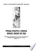 Русская культура в текстах, образах, знаках 1913 года