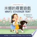 Mina s Scavenger Hunt  Bilingual Chinese with Pinyin and English   Traditional Chinese Version