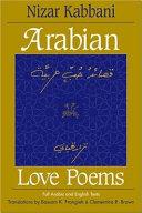 قصائد حب عربية