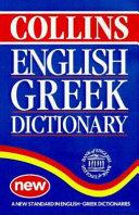 Collins English Greek Dictionary ebook