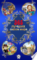 Сказки. 365 лучших сказок мира