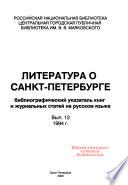 Литература о Санкт-Петербурге