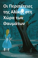 Alice's Adventures in Wonderland (Greek Edition)