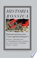 Провинциальная «контрреволюция»: Белое движение и Гражданская война на русском Севере, 1917—1920