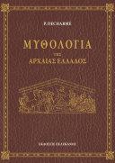 Pdf Μυθολογία της Αρχαίας Ελλάδος Telecharger